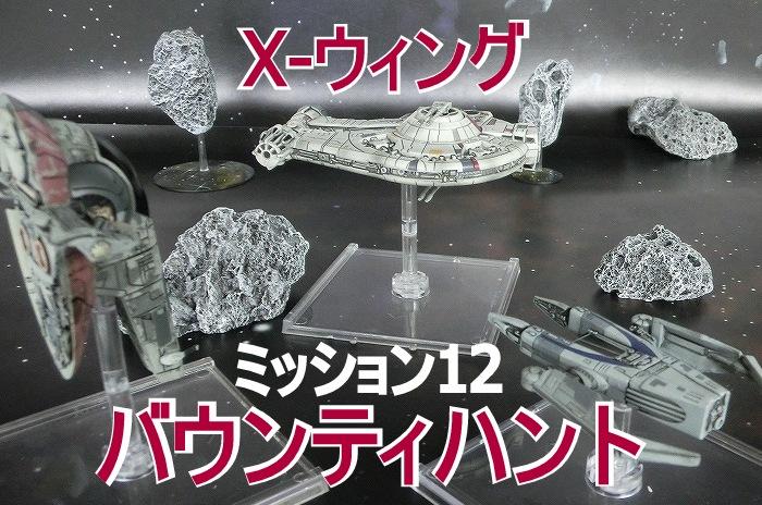 X-WINGシナリオバトル