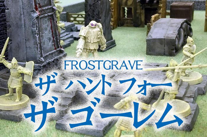 フロストグレイブ