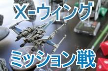 1X-WING新スターター