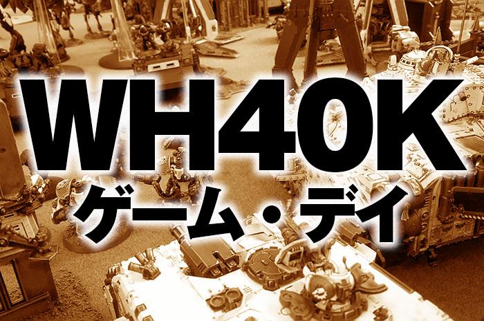 WH40K