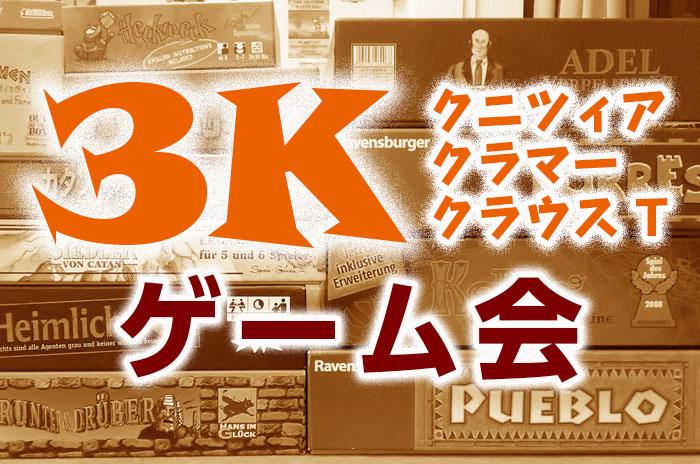 3Kゲーム会