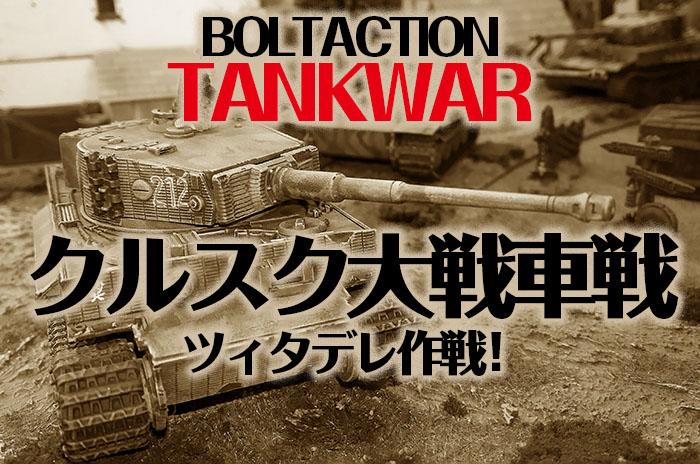 クルスク 1943年、独ソ戦の天王山となったクルスクの戦いを「ボルトアクション・タンクウォー」で
