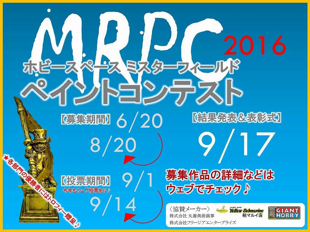 MRPCペイントコンテスト