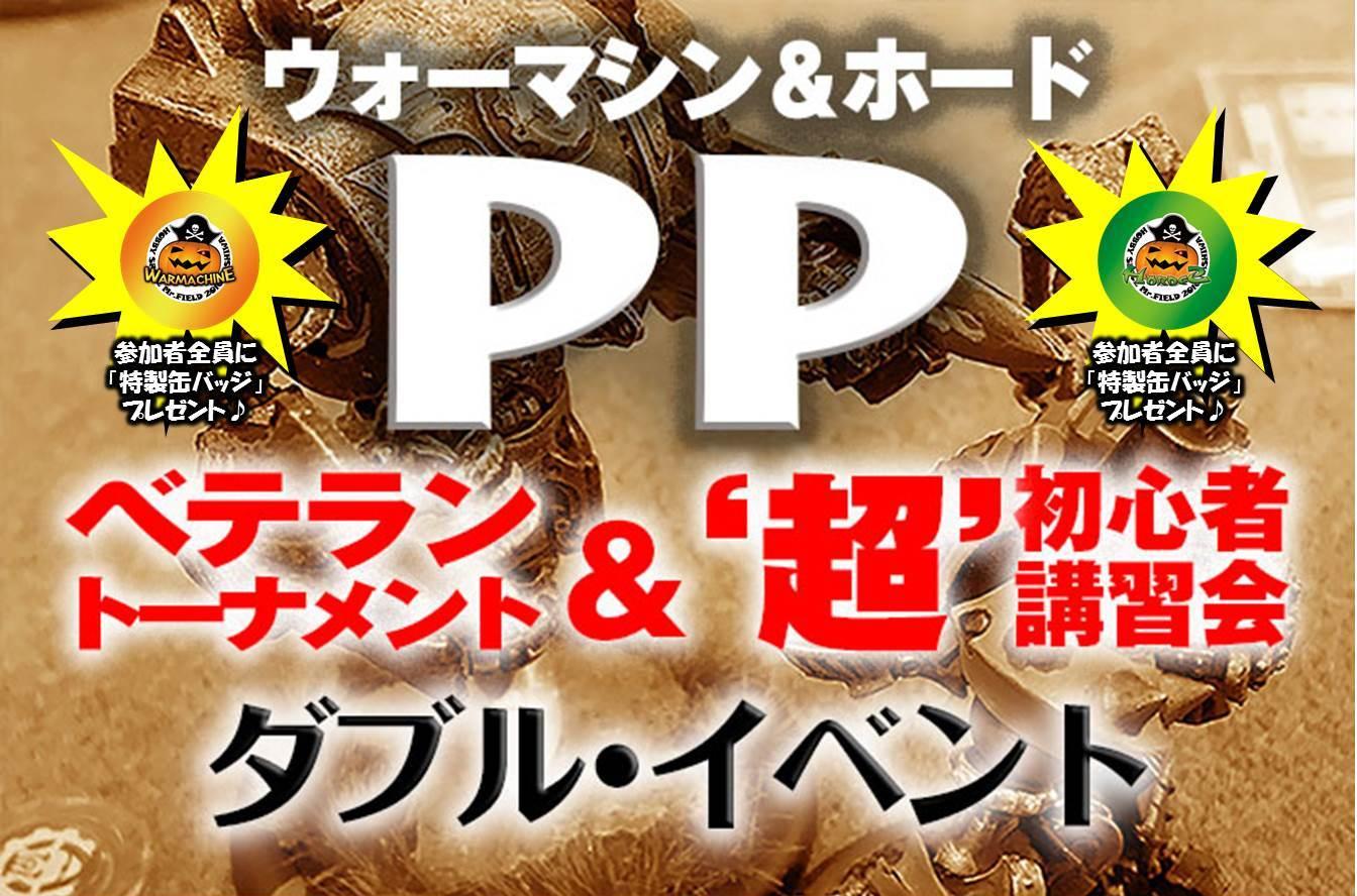 PPゲーム