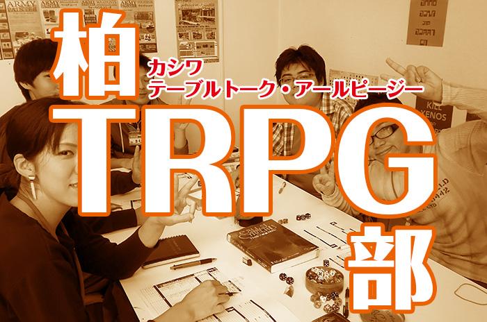 柏TRPG部
