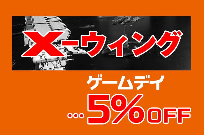 X-ウィング