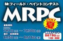 MRPC2017S