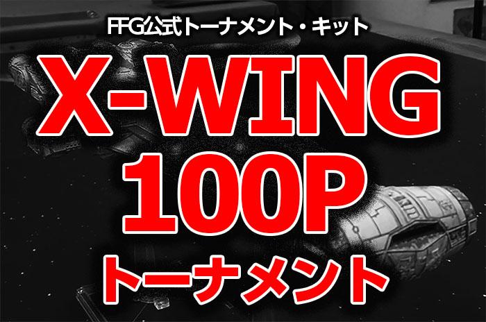 X-ウィング・トーナメント
