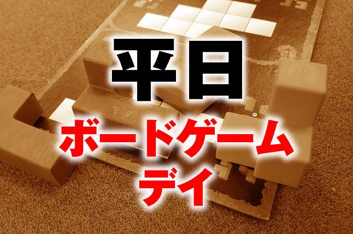 平日ボードゲームデイ