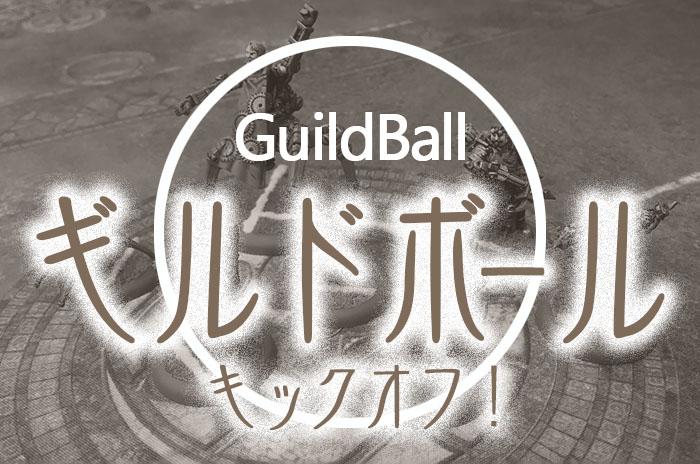 ギルドボール