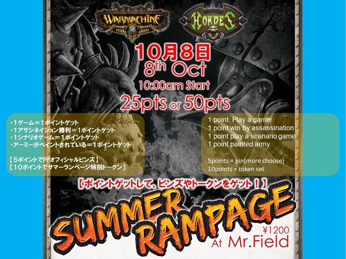 summer-rampage
